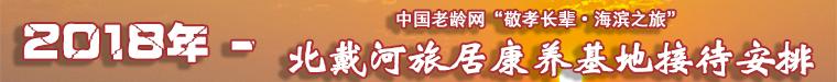 """""""我的长辈•海滨之旅"""" --- 中国老龄网北戴河旅居康养基地2018年接待安排"""