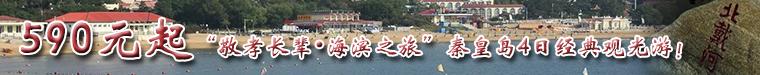 """590元起 - 中国老龄网""""敬孝长辈•海滨之旅""""秦皇岛4日经典观光游!"""