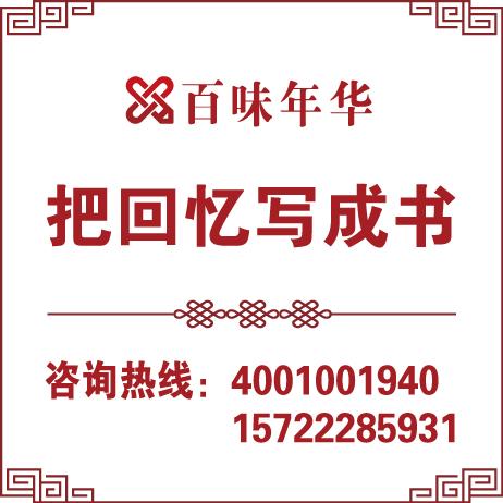 百味年华企业介绍